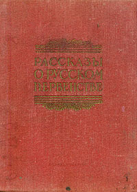 http://mmedia.ozon.ru/multimedia/books_covers/1000165305.jpg