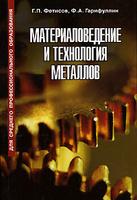 Материаловедение и технология металлов. (Г. П. Фетисов, Ф. А. Гарифуллин)