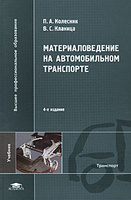 Материаловедение на автомобильном транспорте. ( П. А. Колесник, В. С. Кланица)