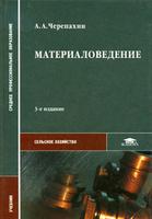 Материаловедение. ( А. А. Черепахин)