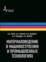 Материаловедение в машиностроении и промышленных технологиях. (В. А. Струк, Л. С. Пинчук, Н. К. Мышкин, В. А. Гольдаде, П. А. Витязь)