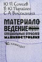 Материаловедение специальных отраслей машиностроения. (Ю. П. Солнцев, В. Ю. Пирайнен, С. А. Вологжанина)